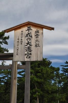 出雲大社 (7).jpg